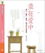 盡在愛中 COVER-2