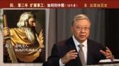 《耶穌基督的言與行》視頻課程